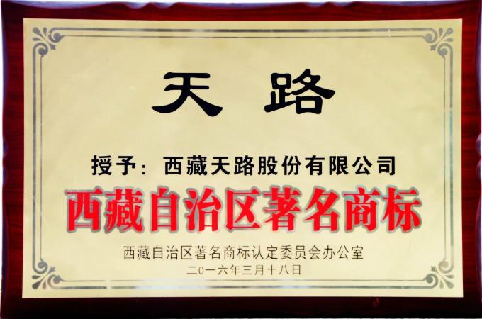 2016年西藏自治区著名商标