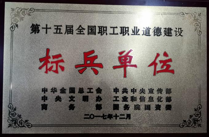 第十五届全国职工职业道德建设标兵单位