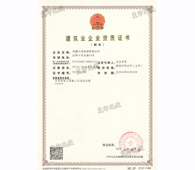 水利易胜博亚洲官网在线3级